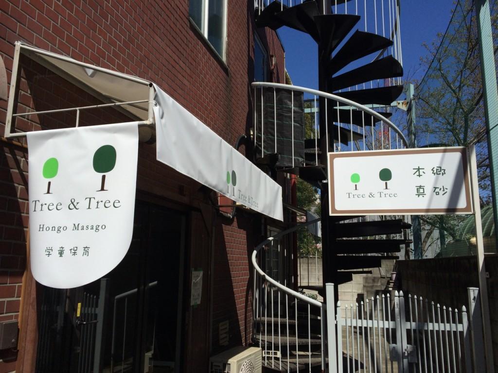 文京区の地域密着型 民間学童保育ツリー・アンド・ツリー[外観]